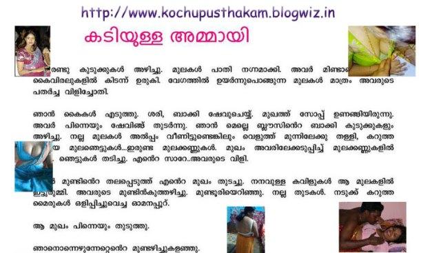 Kochupusthakam 2012 Latest Kambikathakal Mallustories Online